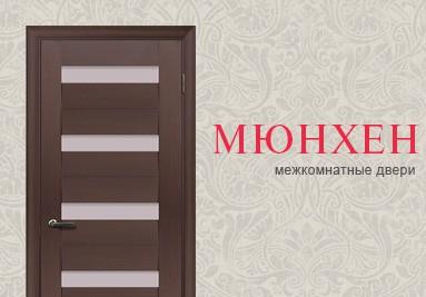 Межкомнатные двери Мюнхен